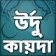 উর্দু কায়দা- উর্দু ভাষা শেখার প্রথম ধাপ-Urdu qaida for PC-Windows 7,8,10 and Mac