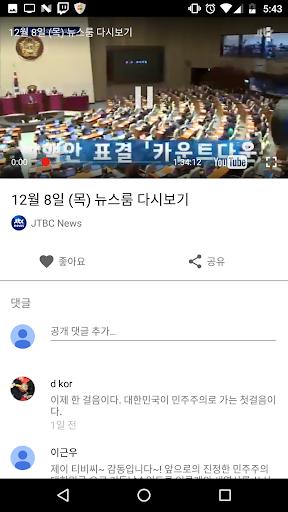 뉴스룸 - 한 걸음 더 들어간 뉴스, 뉴스룸 영상 app (apk) free download for Android/PC/Windows screenshot