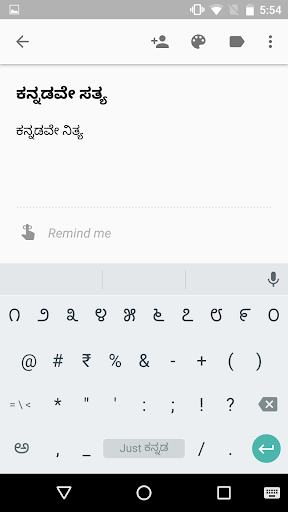 Just Kannada Keyboard 6.1.3989 screenshots 1