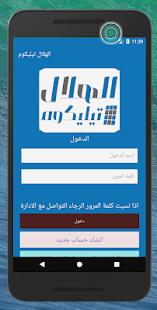Download الهلال تيليكوم For PC Windows and Mac apk screenshot 1