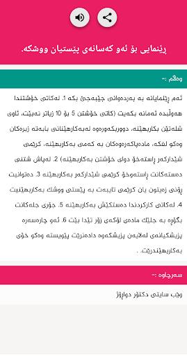 Kosrat Medical Dictionary - u0641u06d5u0631u0647u06d5u0646u06afu06cc u067eu0632u06ccu0634u06a9u06cc u06a9u06c6u0633u0631u06d5u062a 1.6 screenshots 5