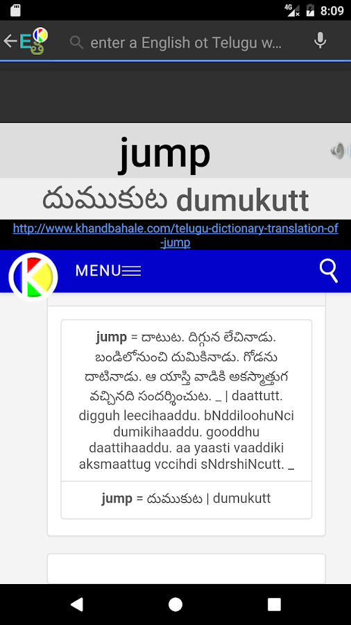 Telugu Talking Dictionary- screenshot