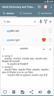 Hindi Dictionary and Thesaurus - náhled