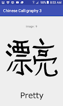 Chinese Calligraphy 3 - screenshot thumbnail 04