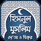 হিসনুল মুসলিম দো'আ ও যিক্র - Hisnul Muslim Bangla Download for PC Windows 10/8/7