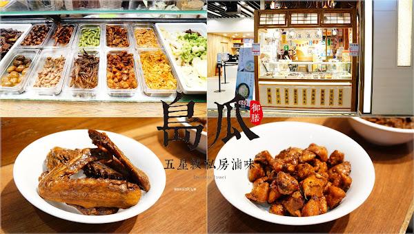 島瓜滷味(板橋環球店)