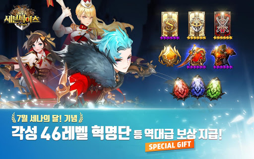 세븐나이츠 for Kakao screenshot 14