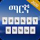 Amharic Keyboard -Amharic Language Keyboard Typing APK