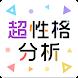 新橋名物【元祖行列占い】あきのさくら