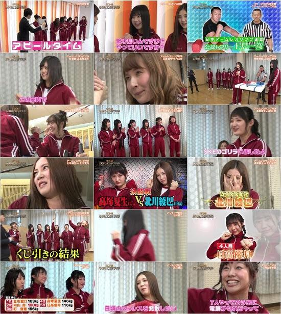 (TV-Variety)(720p) SKE48 ZERO POSITION~チームスパルタ!能力別アンダーバトル~ ep77 180421