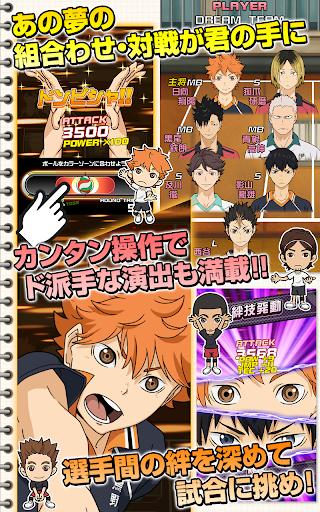 ハイキュー!!ドンピシャマッチ!! for PC