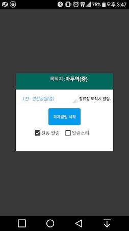 SeoulBus - Seoul, bus stop 2.3.2 screenshot 599268