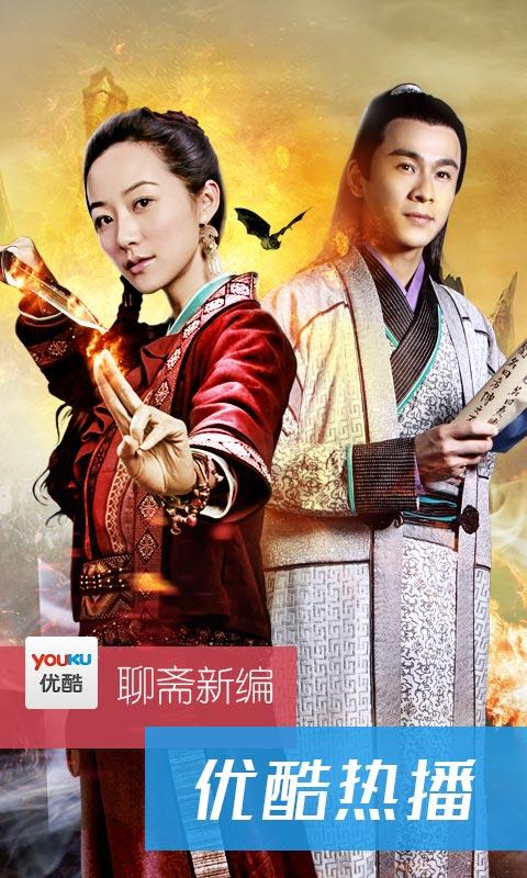 Youku-Movie,TV,cartoon,Music - screenshot