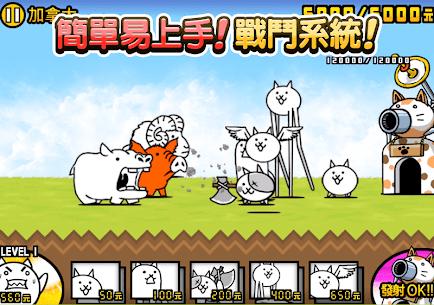 貓咪大戰爭 7