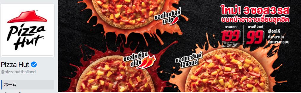 Pizza hut thailand facebook page