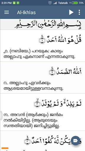 Download Quran Malayalam (ഖുർആൻ മലയാളം) Google