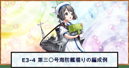 第三〇号海防艦堀りの編成例 アイキャッチ