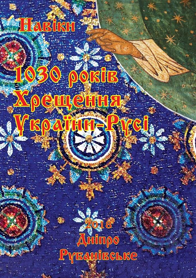 1030 років Хрещення <br />України-Русі 2018