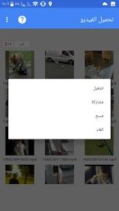 تثبيت مقاطع فيديو للفيسبوك والانستقرام 6