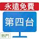 無料テレビ視聴アプリ:ドラマ,ニュースと天気予報番組表見放題