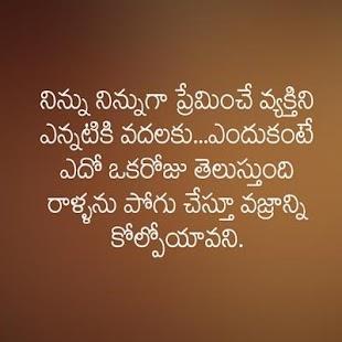 Love Quotes Telugu Screenshot Thumbnail