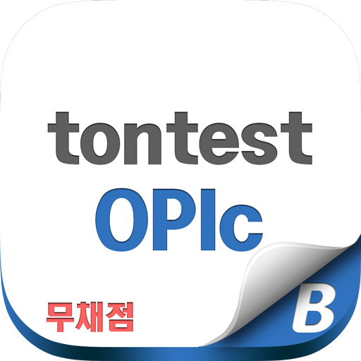 tontest OPIc SDS 무채점