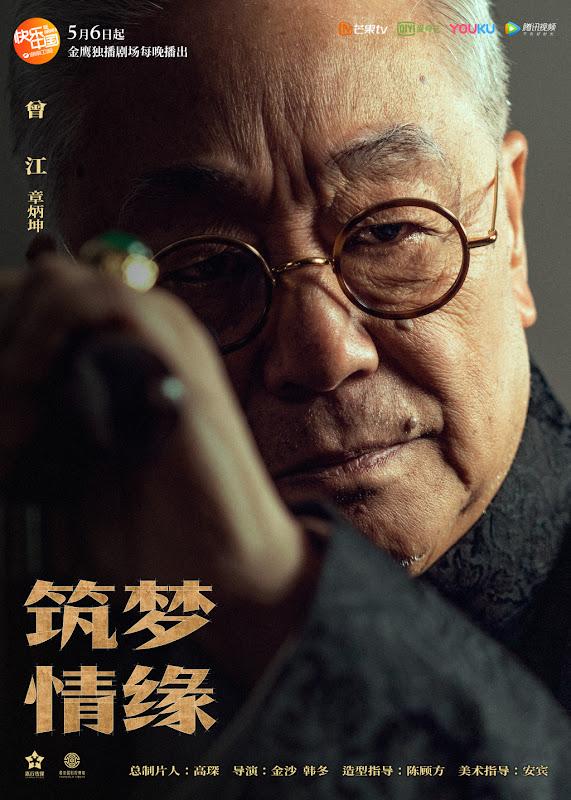 The Great Craftsman China Drama