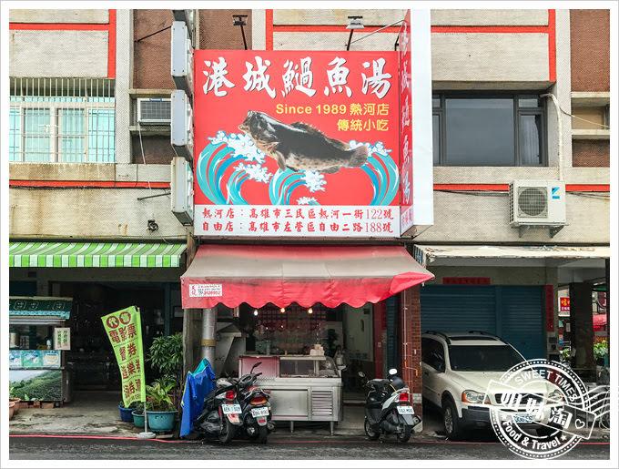 港城𩼣魚湯