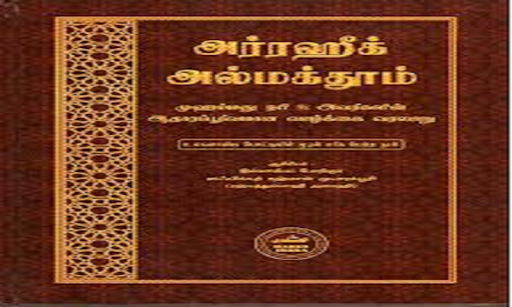 Ar-raheeq al-makhtum a concise children's encyclopedia of islam.