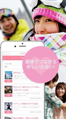 恋チャット 〜全て無料で使える恋人/友達募集チャットSNS〜のおすすめ画像3