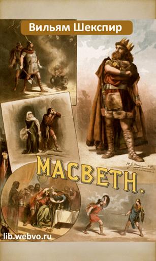 Макбет Вильям Шекспир