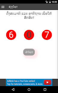 Lottery Online- screenshot thumbnail