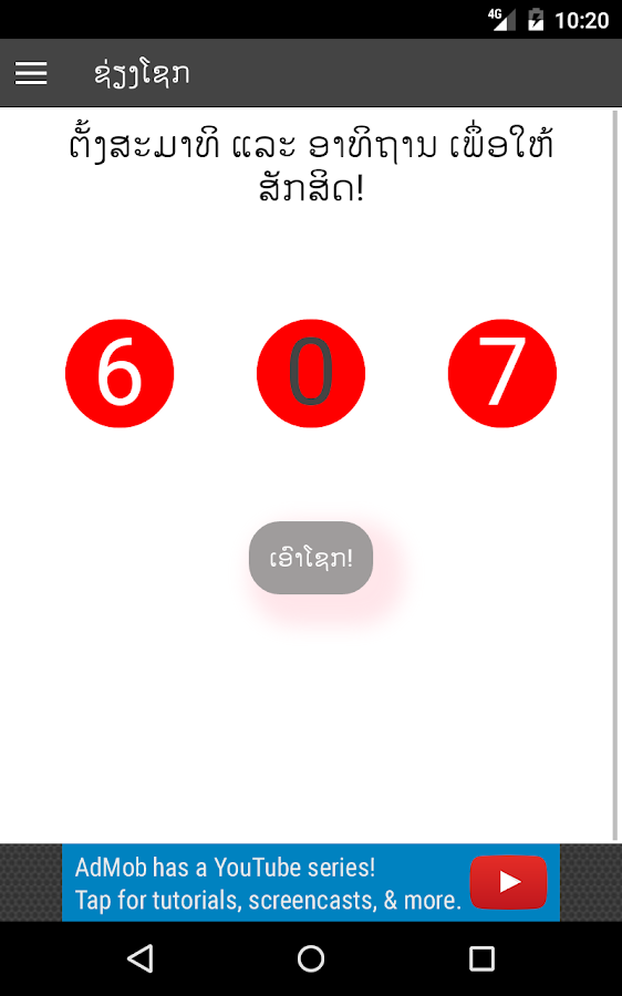 Lottery Online- screenshot