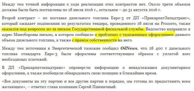 ojlnyus-pro-kryzys-16-avhusta1