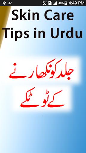 Urdu Skin Care Tips