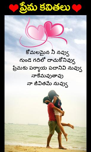 Love Quotes Telugu New 1.0 screenshots 3