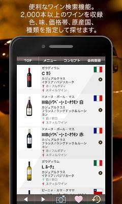 Wine-Link(ワインリンク)-ワイン情報&ワイン検索 - screenshot