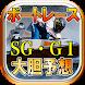 大胆予想完全無料ボートレース競艇予想SG・G1優勝戦