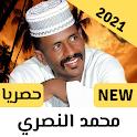 اغاني محمد النصري حزينة   2021 icon