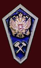 Photo: Знак об окончании обучения и получении диплома об среднем специальном (профессиональном) образовании России. Начало двадцать первого века. Полигональная симметричная вертикально вытянутая форма. Лак цветной, кант белый, фон – темно синий. Крепление – винтовое.