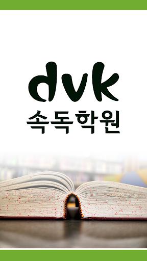 DVK속독학원