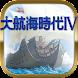 大航海時代Ⅳ - Androidアプリ