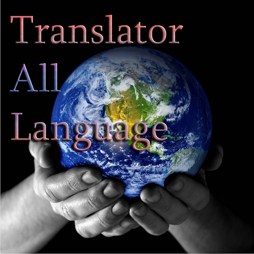 翻訳者のすべての言語