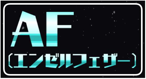 AF・エンゼルフェザー