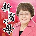 新宿の母しあわせ感涙占い~元祖行列のできる占い師 icon