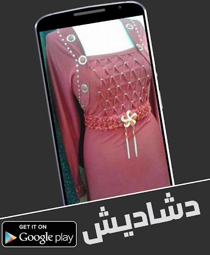 3abca1928edc2 دشاديش عراقية 2016 Android App Screenshot ...