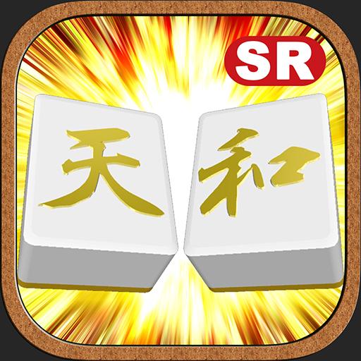 麻雀ゲーム『アルティメット天和』 マージャン無料ゲーム 博奕 App LOGO-硬是要APP