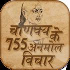 चाणक्य के अनमोल विचार - Chanakya anmol vichar icon