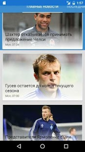 Футбол Украины- screenshot thumbnail