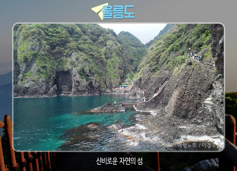 6wooleung island